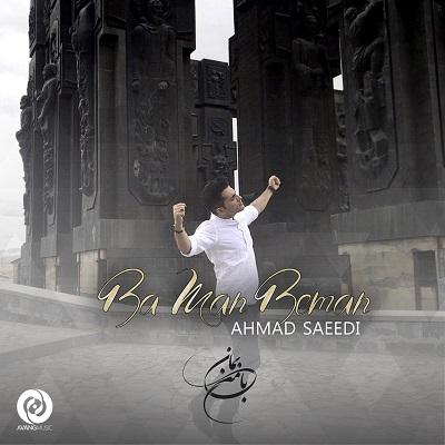 دانلود آهنگ احمد سعیدی با من بمان (آرام جان)