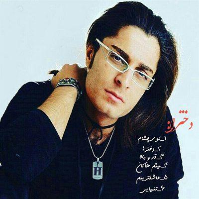 دانلود آلبوم جدید حامد هاکان دخترا