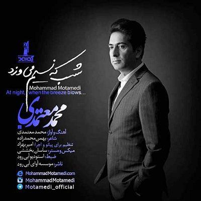 دانلود آهنگ جدید محمد معتمدی شب که نسیم می وزد (موی تو تاب میخورد)