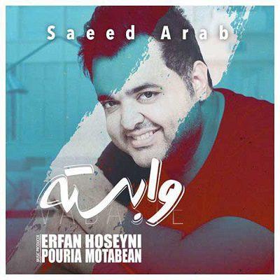 دانلود آهنگ جدید سعید عرب وابسته (چشمات شده همه دنیامو)