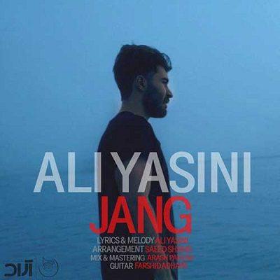 دانلود آهنگ جدید علی یاسینی جنگ (کاش بشه وقتی که داری)