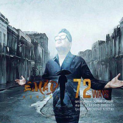 دانلود آهنگ جدید عماد 72 راه (کمک کن چشام رو)