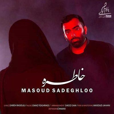 دانلود آهنگ جدید مسعود صادقلو خاطره (دوباره خنده هات)