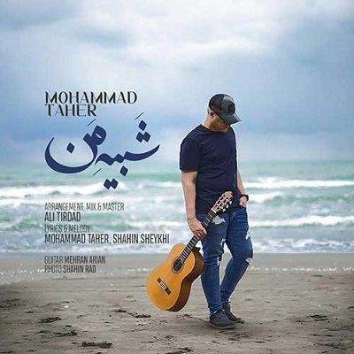 دانلود آهنگ جدید محمد طاهر شبیه من (اگه فکر میکنی بعد من کسی رو میبینی)