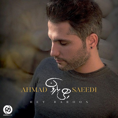 دانلود آهنگ احمد سعیدی هی بارون (این بار بزن که نم نم ت)