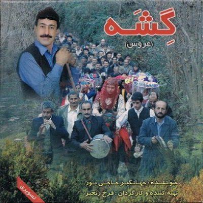 دانلود آلبوم جدید جهانگیر حاجی پور گشه (عروس)