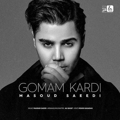 دانلود آهنگ جدید مسعود سعیدی گمم کردی (وقتی با اونکه)