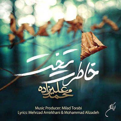 دانلود آهنگ جدید محمد علیزاده خاطرت تخت (این روزا تنهام)