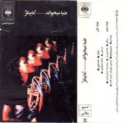 دانلود آلبوم ضیا آتابای مابیکر