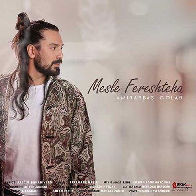 دانلود آهنگ جدید امیر عباس گلاب مثل فرشته ها (توی نوشته ها اونقد)