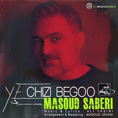 دانلود آهنگ جدید مسعود صابری یه چیزی بگو (یه چیزی بگو ازم , نمیذارم)